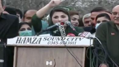Photo of Mohtarma Maryam Nawaz claims PM Khan got funding from Israel & India