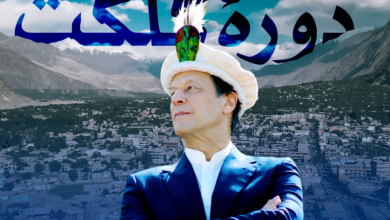 Photo of PM Imran announces mega development package for Gilgit-Baltistan